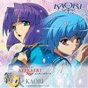 [CD] KAORI/TVアニメ AYAKASHI エンディングテーマ 篝火(かがりび)(通常盤)