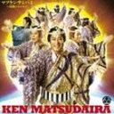 [CD] 松平健/マツケンサンバ4 ?情熱のサルサ?/マツケンの大繁盛