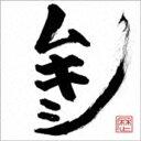 レキシ / ムキシ(通常盤) [CD]