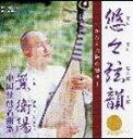 其它 - 葉 衛陽 / 中国琵琶名曲集 悠々弦韻 -遥かなる大陸の響き- [CD]