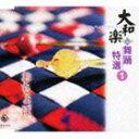 [CD] 大和楽 舞踊特選 1 おちょぼ
