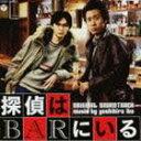 [CD] 池頼広(音楽)/映画 探偵はBARにいる オリジナルサウンドトラック