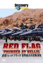楽天ぐるぐる王国DS 楽天市場店[DVD] ディスカバリーチャンネル 密着!レッドフラッグ 世界最大の空戦演習