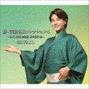 [CD](初回仕様) 氷川きよし/新・演歌名曲コレクション4 -きよしの日本全国 歌の渡り鳥-(初回完全限定スペシャル盤/Aタイプ/CD+DVD)