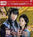 [DVD] 輝くか、狂うか DVD-BOX2〈シンプルBOX 5,000円シリーズ〉