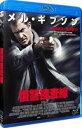 【25%OFF】[Blu-ray] 復讐捜査線