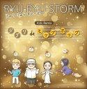 乐天商城 - りゅうりゅうすとーむ / Kids Remix 〜ジブリ de ヒップホップ〜 [CD]