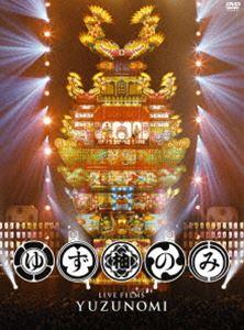 [DVD] ゆず/20周年突入記念弾き語りライブ「LIVE FILMS ゆずのみ」