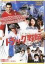 トラック野郎 望郷一番星(期間限定) [DVD]