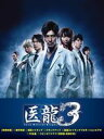 医龍 Team Medical Dragon 3 DVD-BOX [DVD]
