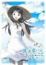 魔法遣いに大切なこと 夏のソラ 1(初回限定版) [DVD]