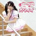 ニュータイプあぃ / カワイイ [CD]