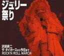 [CD] 沢田研二/人間60年 ジュリー祭り