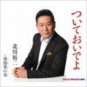 北川裕二 / ついておいでよ c/w 宵待草の女 [CD]
