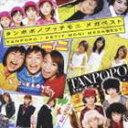 [CD] タンポポ/プッチモニ/タンポポ/プッチモニ メ