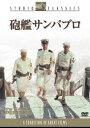 [DVD] 砲艦サンパブロ