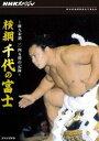 [DVD] NHKスペシャル 横綱 千代の富士 前人未到1045勝の記録