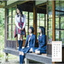 [CD](初回仕様) 乃木坂46/いつかできるから今日できる(Type-B/CD+DVD)
