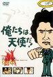 [DVD] 俺たちは天使だ! VOL.7