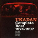 [CD] 憂歌団/ゴールデン☆ベスト 憂歌団 〜Complete Best 1974-1997〜(期間生産限定盤)