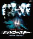 【27%OFF】[Blu-ray] デッドコースター/ファイナル・デスティネーション2