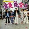 [CD] ザ・ドリフターズ/全員集合!!(生産限定盤)