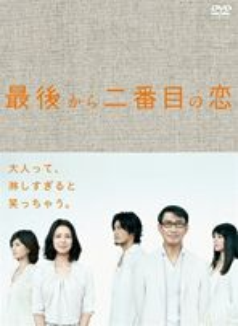 [DVD] 最後から二番目の恋 DVD-BOX