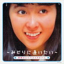 [CD] 西崎みどり/ベストアルバム?みどりに逢いたい?
