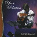 [CD] 岡崎倫典/Your Selection