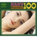 [CD] (オムニバス) 魅惑のイージー・リスニング100