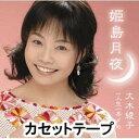 乐天商城 - 大木綾子 / 姫島月夜/人生一本〆め [カセットテープ]