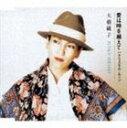 Other - 大橋純子 / 愛は時を越えて [CD]