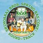 [CD] (オリジナル・サウンドトラック) 下荒井兄弟のスプリング、ハズ、カム。オリジナルサウンドトラック