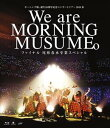 モーニング娘。誕生20周年記念コンサートツアー2018春〜We are MORNING MUSUME。〜ファイナル 尾形春水卒業スペシャル Blu-ray