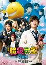 [DVD] 映画 暗殺教室〜卒業編〜 DVD スタンダード・エディション