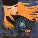 [CD] ANIMEX1200 4: 東映長編アニメーション映画 オリジナル サウンドトラック 交響詩 さよなら銀河鉄道999-アンドロメダ終着駅-(5000枚完全限定)