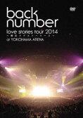 """[DVD] back number/""""love stories tour 2014〜横浜ラブストーリー2〜""""(通常版)"""
