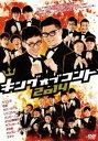 [DVD] キングオブコント2014
