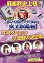 [DVD] ケイズ杯 女流プロ雀士vsアイドル雀士女王決定戦 準決勝1