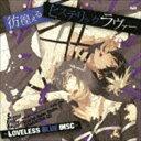 [CD] カズキ(cv.高橋広樹)×ヒジリ(cv.KENN)/Scared Rider Xechs CHARACTER CD 〜LOVELESS BLUE DISC〜 「彷徨えるヒステリックラヴァー」(復刻盤)