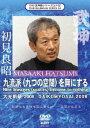 [DVD] 武神館シリーズ[三十四] 大光明祭 2008 九流派(九つの空間)を無にする