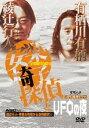 [DVD] 綾辻行人・有栖川有栖からの挑戦状 4 安楽椅子探偵とUFOの夜