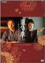 [DVD] NHK土曜時代劇 浪花の華 緒方洪庵事件帳 DVD-BOX