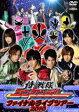 ショッピングシンケンジャー [DVD] 侍戦隊シンケンジャー ファイナルライブツアー 2010