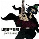 ジェイムス下地(音楽) / LUPIN THE IIIRD 次元大介の墓標 CD