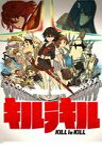 キルラキル2(通常版) [DVD]