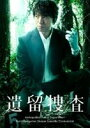 [DVD] 遺留捜査 DV...