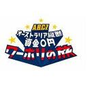 [DVD] J'J A.B.C-Zオーストラリア縦断資金0円ワーホリの旅 DVD BOX —ディレクターズカット・エディション—