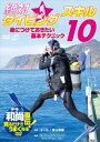 [DVD] テラ和尚直伝!見るだけでうまくなるDVD 絶対☆ダイビングスキル10 身に付けておきたい基本テクニック