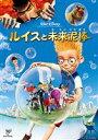 [DVD] ルイスと未来泥棒